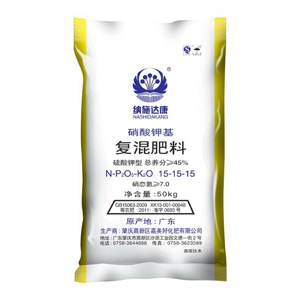 纳施达康硝酸钾基 15-15-15 灰色复混肥料
