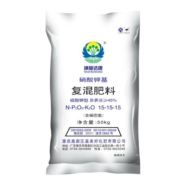 纳施达康硝酸钾基 15-15-15s 灰色复混肥料